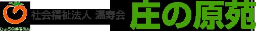 社会福祉法人 温寿会 庄の原苑 -公式サイト-